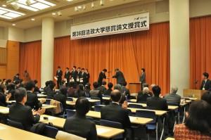 第36回法政大学懸賞論文授賞式
